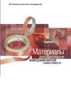Каталог продукции 3М Электротехнические и специальные ленты для OEM промышленности