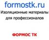 formostk.ru изоляционные материалы