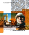 каталог электротехнических изделий для горнодобывающей промышленности